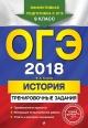 ОГЭ-2018 История. Тренировочные задания